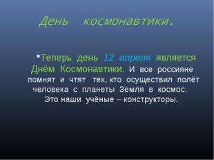 День космонавтики. Теперь день 12 апреля является Днём Космонавтики. И все ро