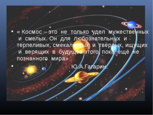 « Космос – это не только удел мужественных и смелых. Он для любознательных и