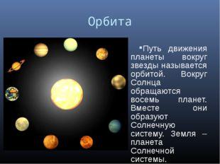 Орбита Путь движения планеты вокруг звезды называется орбитой. Вокруг Солнца