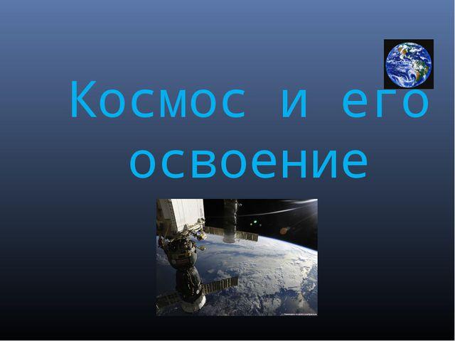 Космос и его освоение