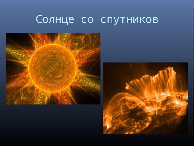 Солнце со спутников