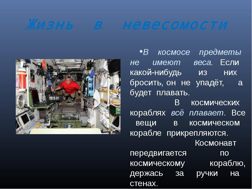 Жизнь в невесомости В космосе предметы не имеют веса. Если какой-нибудь из ни...
