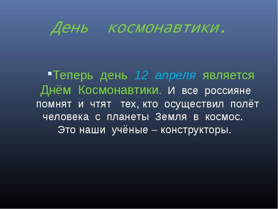 День космонавтики. Теперь день 12 апреля является Днём Космонавтики. И все ро...