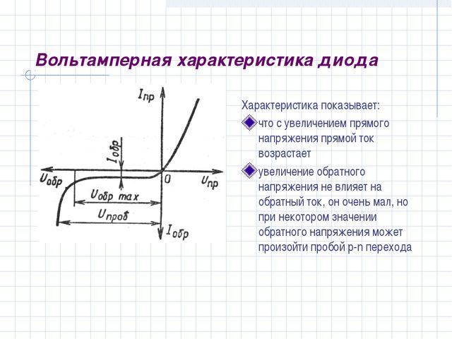 Полупроводниковый диод принцип работы вах уго маркировка