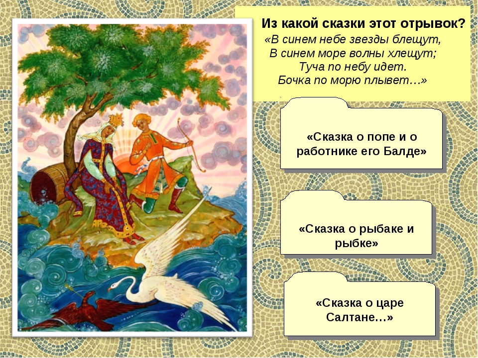 Из какой сказки этот отрывок? «В синем небе звезды блещут, В синем море вол...