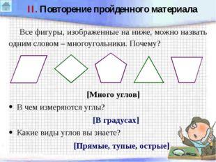 Это интересно Градус в переводе с латинского – ступень, шаг. Температура тела