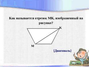 Это интересно Диагональ – это отрезок, соединяющий две не соседние вершины че