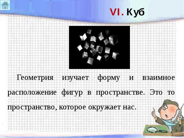 Поверхность каждого куба состоит из плоских многоугольников, которые называют...