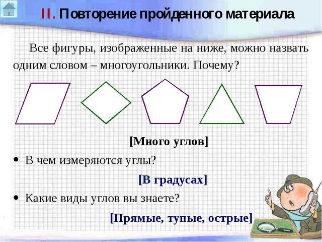 Это интересно Градус в переводе с латинского – ступень, шаг. Температура тела...