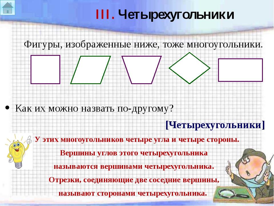 Как называется отрезок МК, изображенный на рисунке? K M [Диагональ]