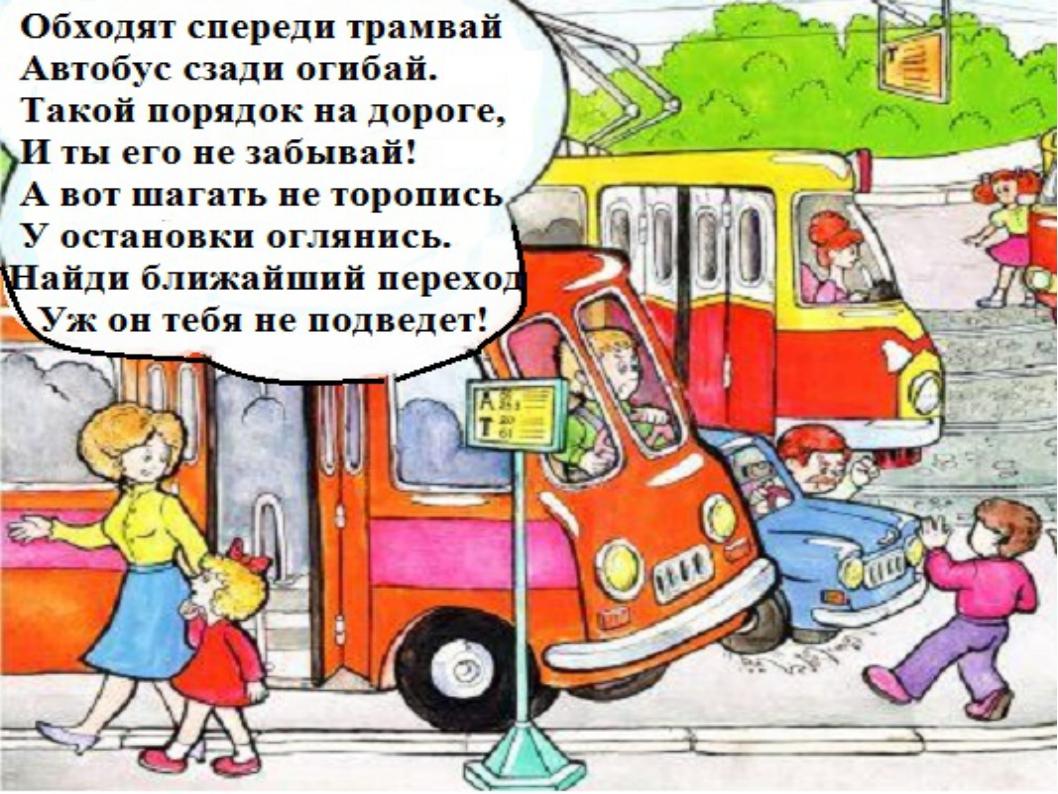 Картинка как обходят автобусов