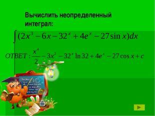 Вычислить неопределенный интеграл: