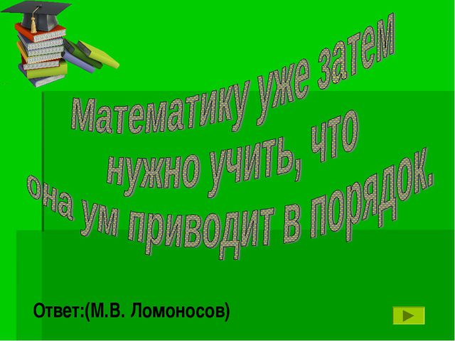 Ответ:(М.В. Ломоносов)