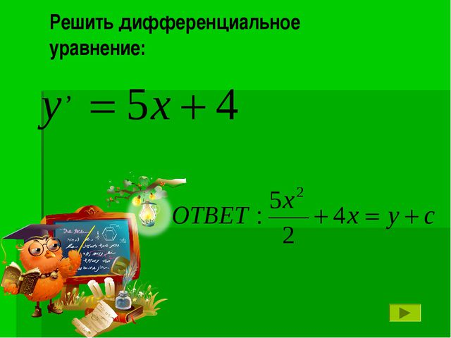 Решить дифференциальное уравнение: