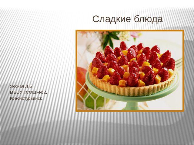 Реферат на тему сладкие блюда и десерты 4634