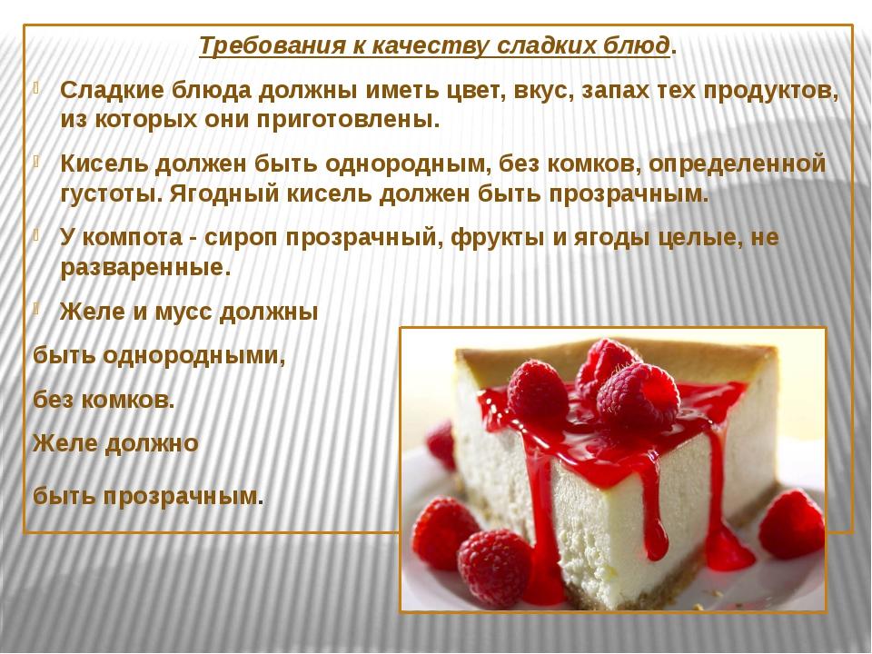 реферат на тему сладкие блюда и десерты