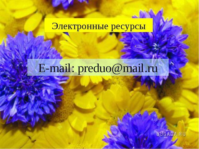 Электронные ресурсы E-mail: preduo@mail.ru