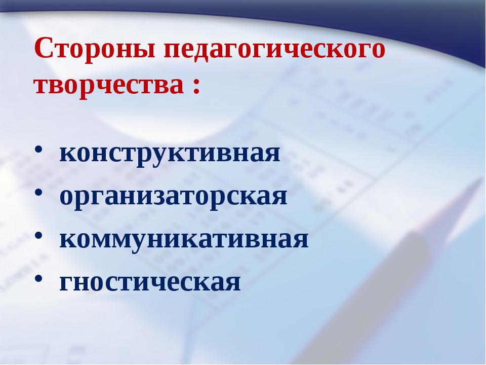 Стороны педагогического творчества : конструктивная организаторская коммуника...