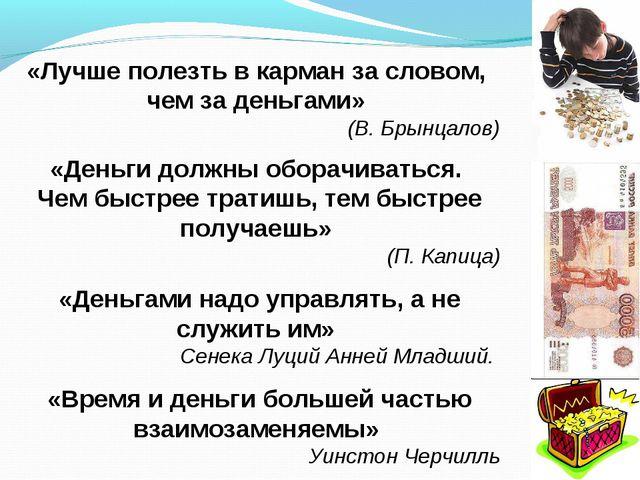 «Лучше полезть в карман за словом, чем за деньгами» (В. Брынцалов) «Деньги д...