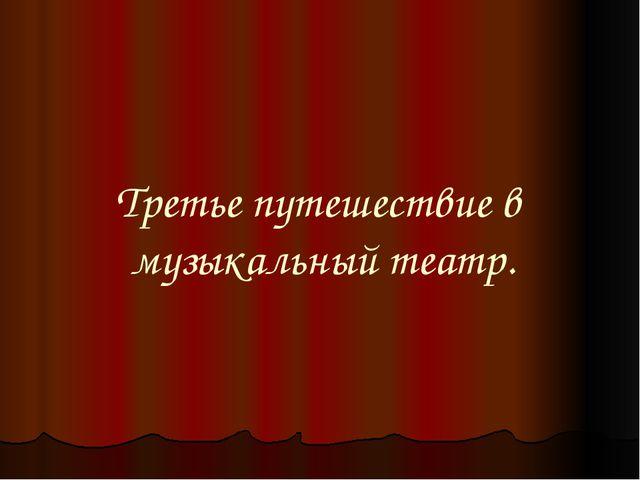 Третье путешествие в музыкальный театр.