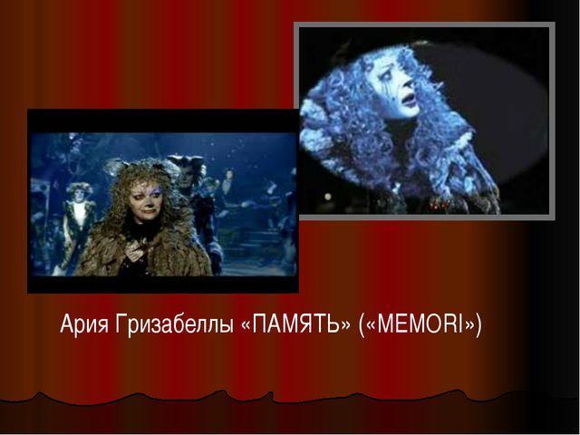 Ария Гризабеллы «ПАМЯТЬ» («MEMORI»)