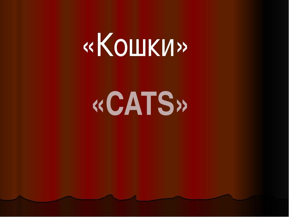 «Кошки» «CATS»