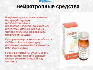 Нейротропные средства Клофелин- один из самых сильных быстродействующих антиг