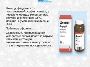 Метилдофа(допегит)- гипотензивный эффект связан, в первую очередь,с расширени