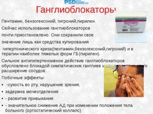 Ганглиоблокаторы Пентамин, бензогексоний, гигроний,пирилен. Сейчас использова