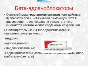 Бета-адреноблокаторы Основной механизм антигипертензивного действия препарато