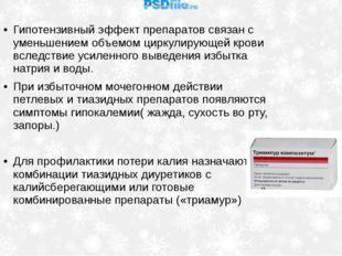 Гипотензивный эффект препаратов связан с уменьшением объемом циркулирующей кр