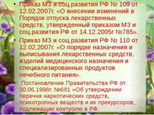 Приказ МЗ и соц.развития РФ № 109 от 12.02.2007г. «О внесении изменений в Пор