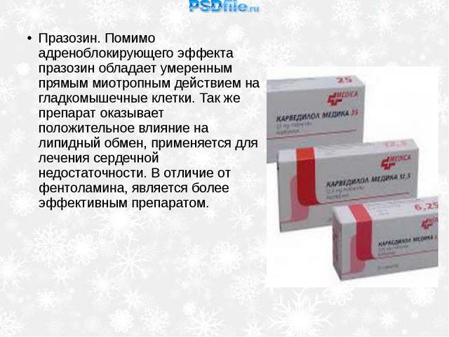 Празозин. Помимо адреноблокирующего эффекта празозин обладает умеренным прямы...