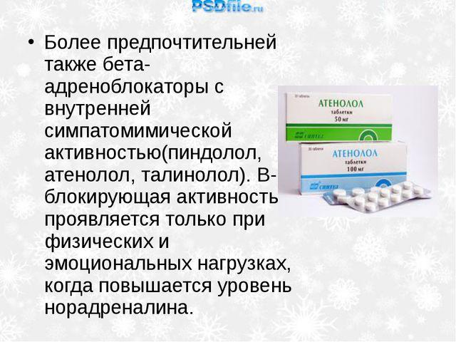 Более предпочтительней также бета- адреноблокаторы с внутренней симпатомимиче...