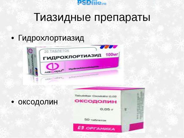 Тиазидные препараты Гидрохлортиазид оксодолин