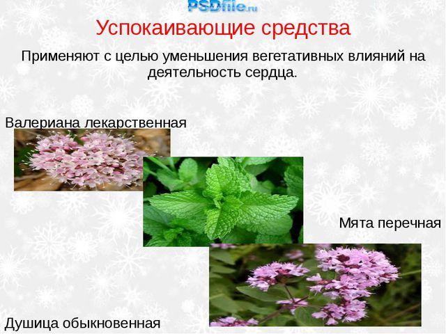 Успокаивающие средства Применяют с целью уменьшения вегетативных влияний на д...