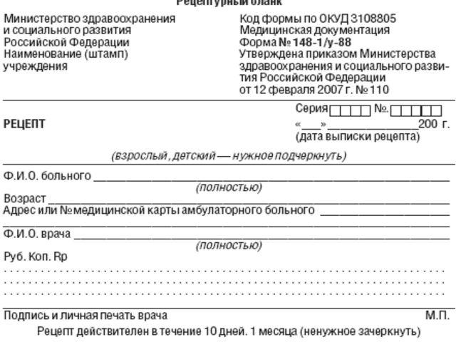 Дополнительные реквизиты для рецептурного бланка формы № 148-1/у-88