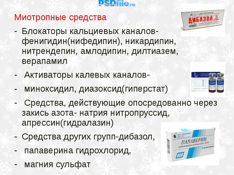 Миотропные средства Блокаторы кальциевых каналов- фенигидин(нифедипин), никар...