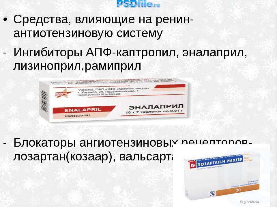 Средства, влияющие на ренин-антиотензиновую систему Ингибиторы АПФ-каптропил,...