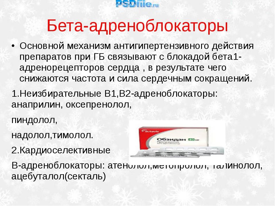 Бета-адреноблокаторы Основной механизм антигипертензивного действия препарато...