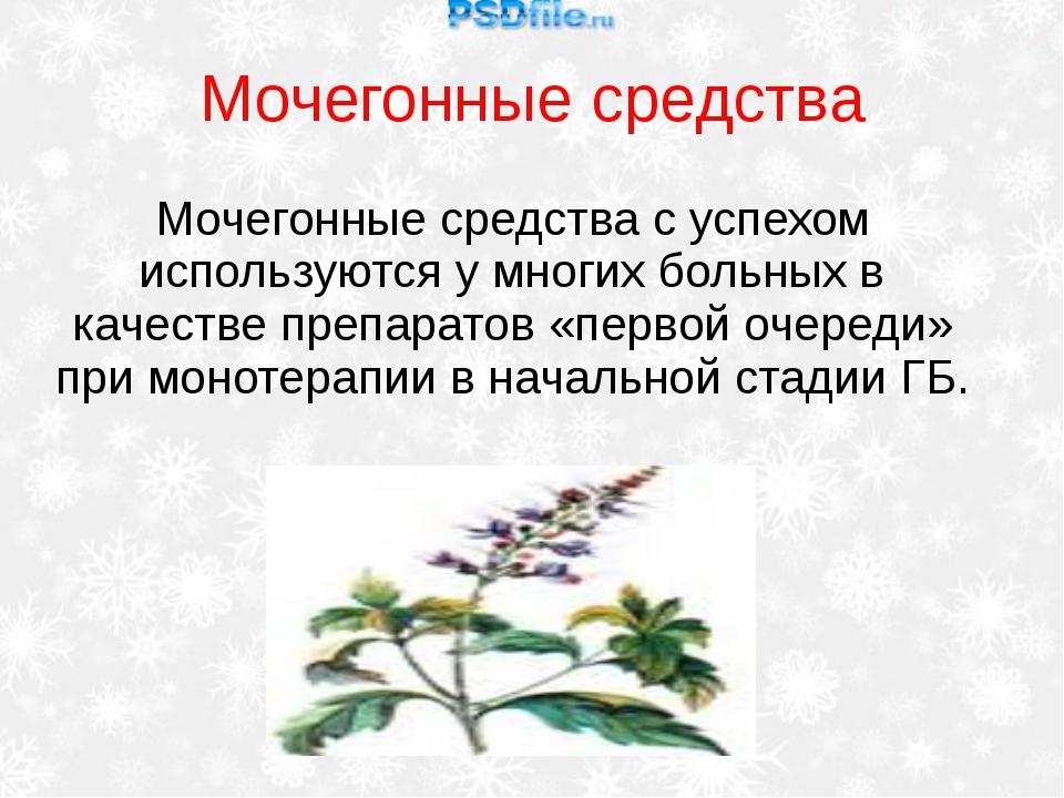 Мочегонные средства Мочегонные средства с успехом используются у многих больн...