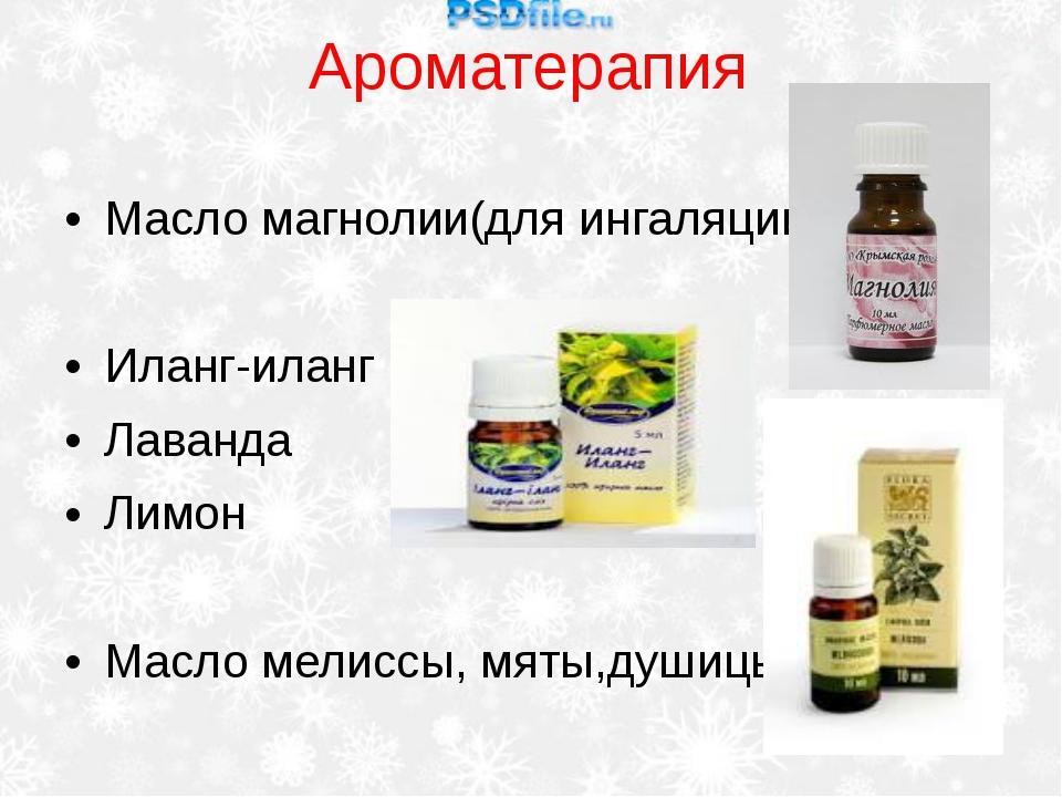 Ароматерапия Масло магнолии(для ингаляции) Иланг-иланг Лаванда Лимон Масло ме...