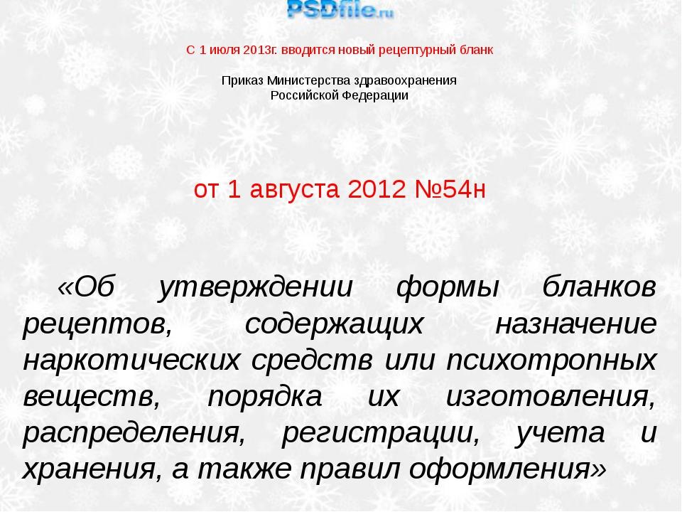 С 1 июля 2013г. вводится новый рецептурный бланк Приказ Министерства здравоо...