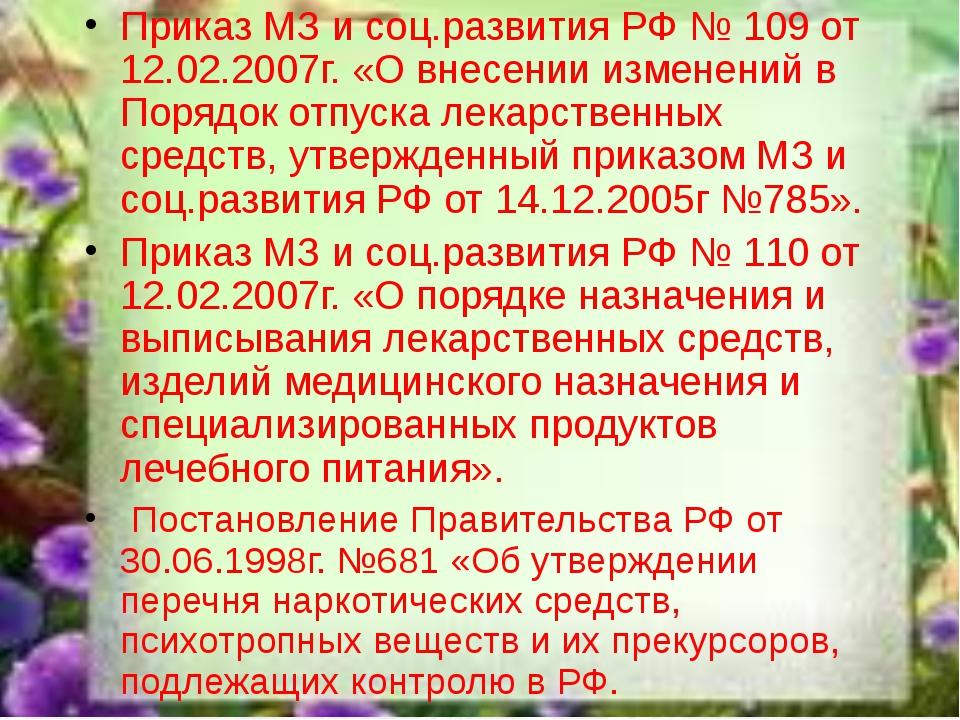 Приказ МЗ и соц.развития РФ № 109 от 12.02.2007г. «О внесении изменений в Пор...