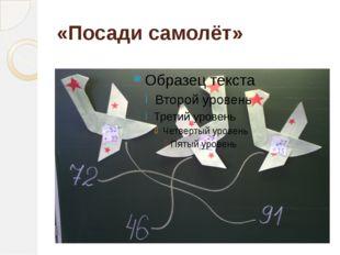 «Посади самолёт»