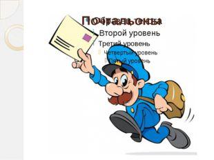 Почтальоны