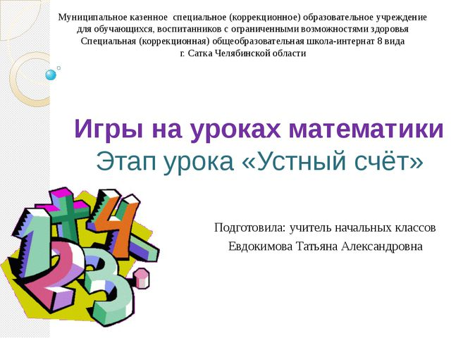 Игры на уроках математики Этап урока «Устный счёт» Подготовила: учитель начал...