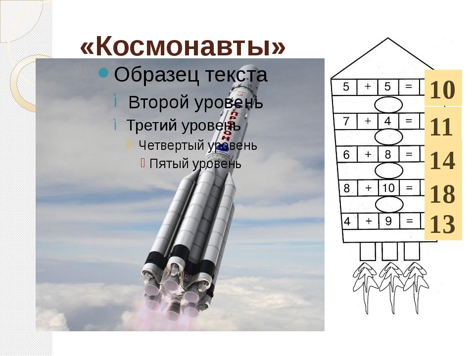 «Космонавты» 10 11 14 18 13