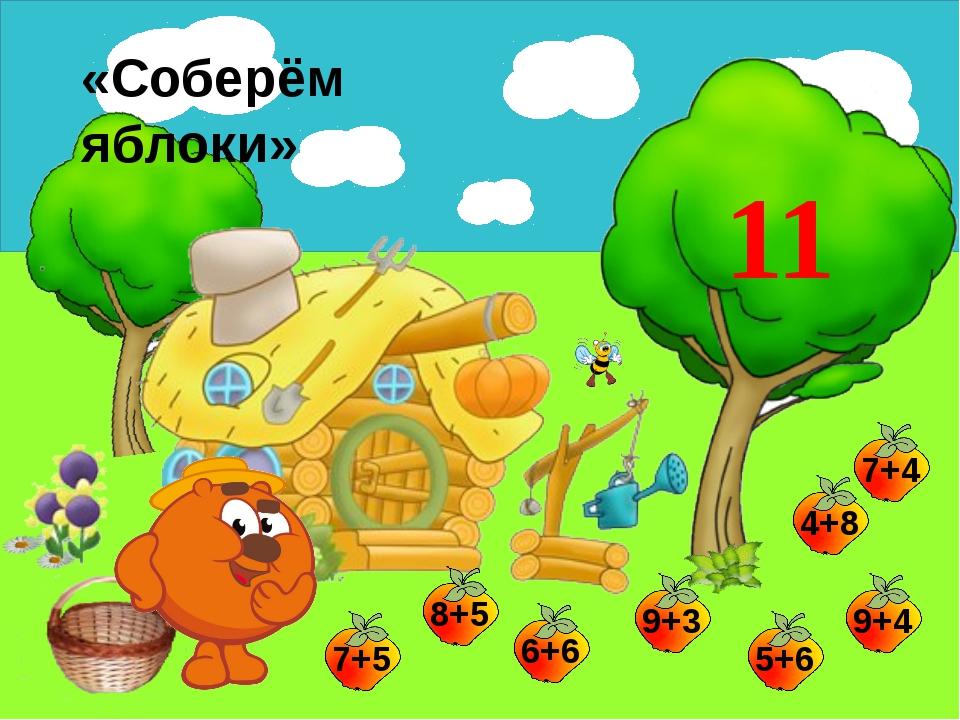 11 «Соберём яблоки»