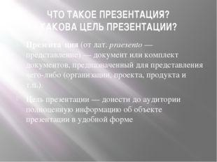 ЧТО ТАКОЕ ПРЕЗЕНТАЦИЯ? КАКОВА ЦЕЛЬ ПРЕЗЕНТАЦИИ? Презента́ция(отлат.praesen